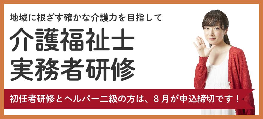 リンク - 介護福祉士実務者研修