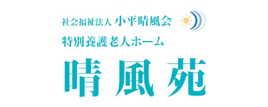 リンク - 小平晴風会