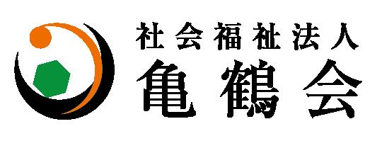 リンク - 亀鶴会